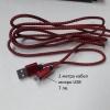 кабел 2 метра USB и микро USB изход  с КОД Е 21